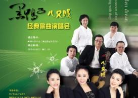 """丝路金梦-2015年西宁市迎新歌会暨""""歌声飘过三十年""""经典歌曲演唱会"""