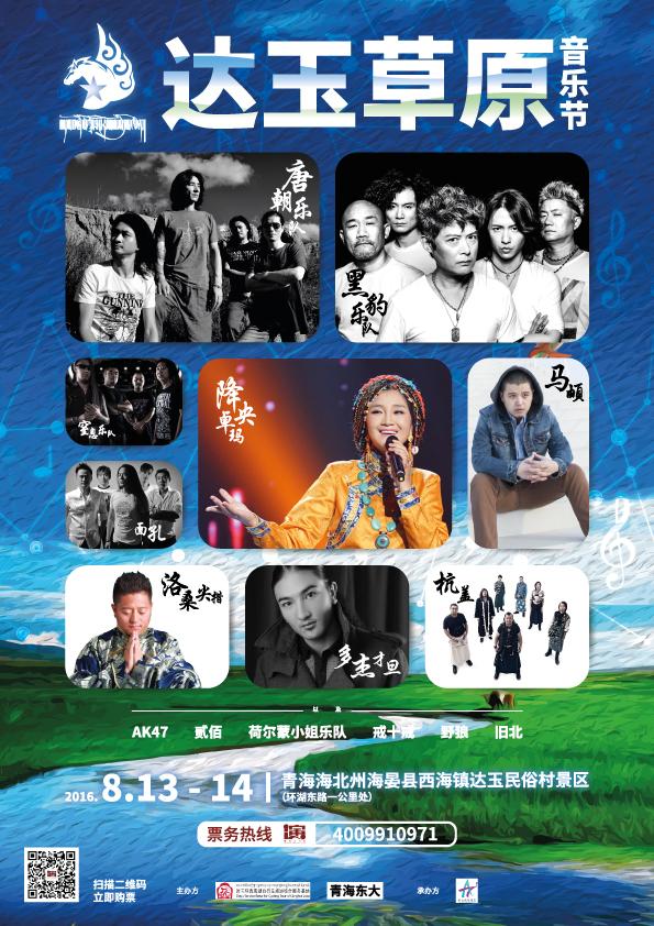 Dayu_lineup_A4