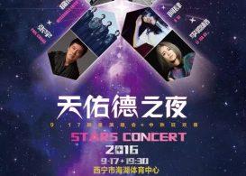 2016年9.17天佑德之夜群星演唱会
