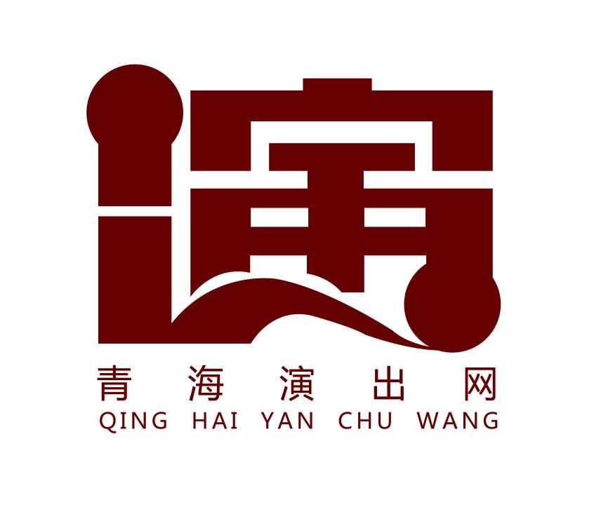 青海演出网
