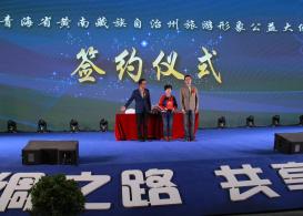 2019年黄南藏族自治州公益大使签约仪式